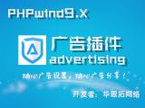 phpwind9.x应用插件—广告管家(UTF8)