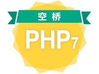 空桥php7环境镜像(Centos 7.0 64位 | PHP7.0 |Mysql5.7 | Nginx)