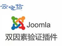 Joomla双因素验证插件