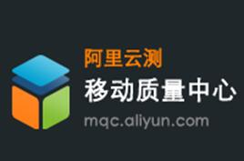 YunOS 移动测试平台(MQC)