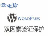 云信WordPress双因素认证插件