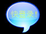 phpwind9.x未登录提醒插件(UTF8)