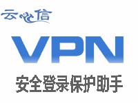 VPN安全登录保护助手