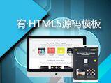 宥·HTML5源码模板