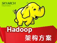 Hadoop架构方案