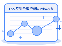 OSS控制台客户端Windows版