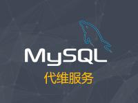 MySQL数据库代维服务