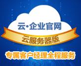 云·企业官网云服务器版