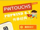 [魔客]phpwind8.7触屏版模板_小魔客PWTouch5[GBK]