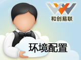 阿里云ECS网站环境安装配置(Windows/Linux)