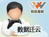 数据迁云服务(Windows/Linux)