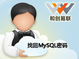 Mysql数据库密码忘记重置(Windows/Linux)