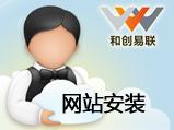 万网虚拟主机网站程序上传与安装