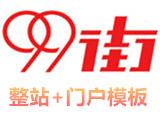 [微光]phpwind9.x整站+门户经典灰红大气模板_99街2.0(UTF8)
