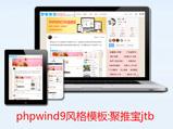 [大猫]phpwind9.x整站模板_聚推宝JTB(UTF8)