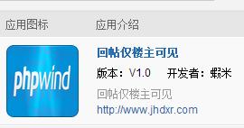 [蝦米]phpwind9.x回复仅楼主可见插件