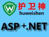 护卫神安全镜像(Win2008_ASP|.NET|SQL SERVE)