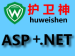 护卫<em>神</em><em>安全</em>镜像(Win2008_ASP|.NET|SQL SERVE)
