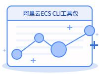 阿里云ECS CLI工具包