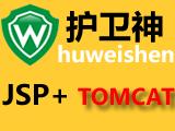 护卫神JSP运行环境(安全加固Windows2008_64|JSP|TOMCAT)