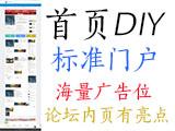 [池州]phpwind9.x整站+门户模板,仿小城东港风格(UTF8)