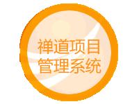 禅道项目管理软件ZenTaoPMS(Centos 7.0 64位)