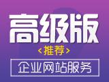 云 · 定制美站高级服务(高级版,推荐)【买一年得三年】