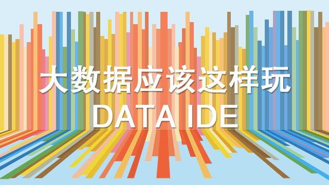 阿里云上云培训-YZT402 大数据应该这么玩--天猫品牌推荐(Data IDE篇)