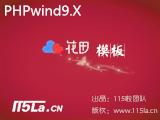 [风哥]phpwind9.x整站模板_小花田V2运营版