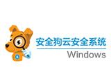 安全狗云安全系统-Windows_2008_64位