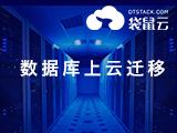数据上云迁移实施(Oracle/MySQL/AliSQL)