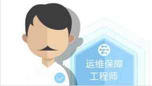 阿里云上云培训-运维保障工程师(课程包)