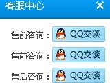 [网佳]phpwind9.x在线QQ客服插件(UTF8)