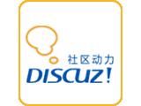 Discuz! X3.3论坛系统 ( Windows | WAMP)