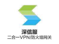 深信服 SSL / IPSec VPN(含600IPSec VPN、50SSL VPN一年授权)