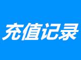 [魅柒]phpwind9.x用户充值记录汇总查询插件(UTF8)