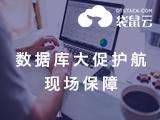 袋鼠云-数据库大促护航客户现场保障
