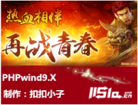 [扣扣]phpwind9.x整站风格_热血传奇游戏风格