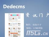 [扣扣]【dedecms】资讯整站门户模板ID001(GBK)
