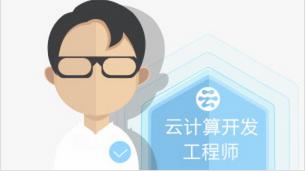 阿里云上云培训-云计算开发工程师(课程包)
