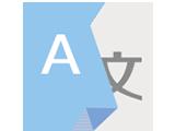 在线翻译_实时翻译_智能翻译_自动翻译-极速数据