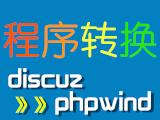 社区类网站( phpwind & discuz )程序转换服务