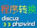 社区类<em>网站</em>( phpwind & discuz )程序<em>转换</em>服务