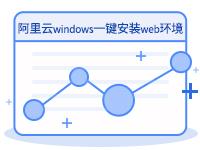 阿里云windows一键安装web环境