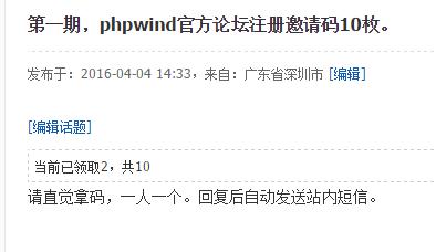 phpwind 9.0 虚拟信息发布插件