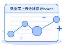 ACA21205阿里云数据库上云迁移指导localdb