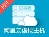 新版-阿里云虚拟主机1G空间100M数据库支持ASP/.net/PHP