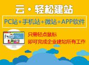 云·轻松建站 强势推出响应式企业官网 PC+手机+平板 轻松拥有H5动画可视化网站