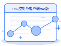 OSS控制台客户端Mac版