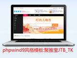 [大猫]phpwind9.x整站模板_聚推宝淘客站(UTF8)